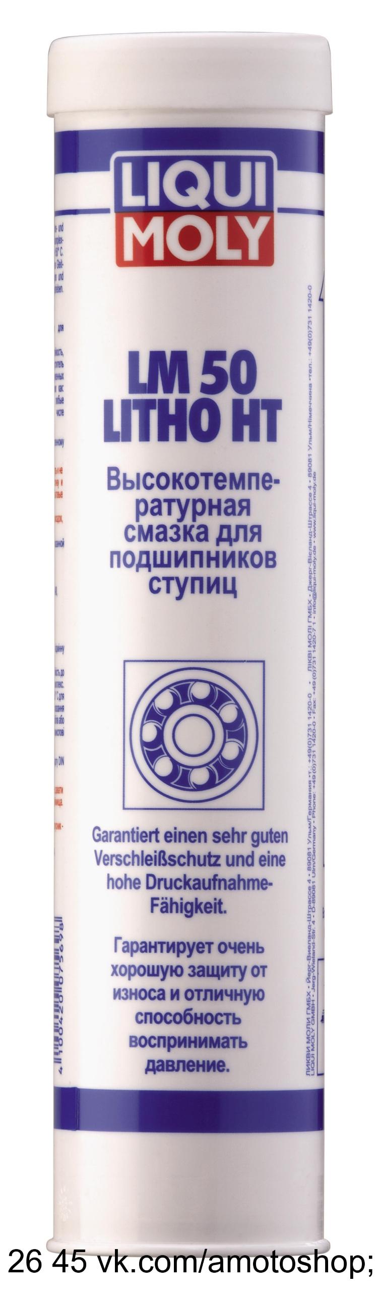 Смазка для подшипников 2 фотография